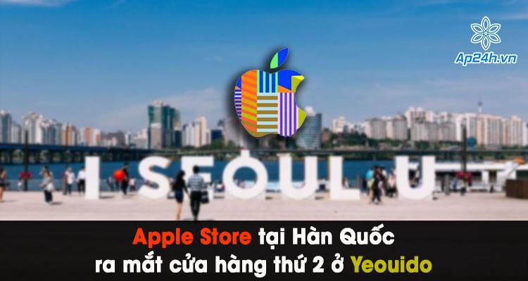 Apple Store tại Hàn Quốc mới chuẩn bị khai trương ở khu vực Yeouido